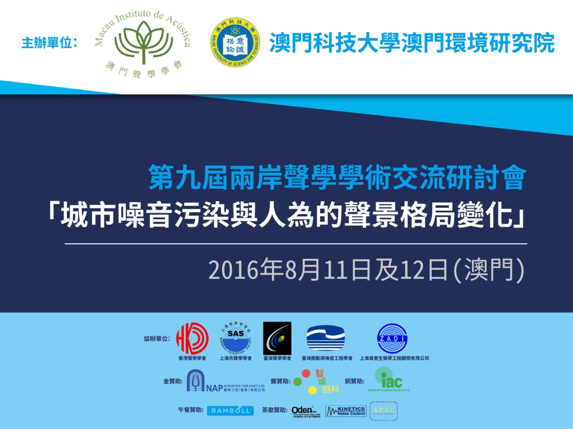 Macau Institution of Acoustics